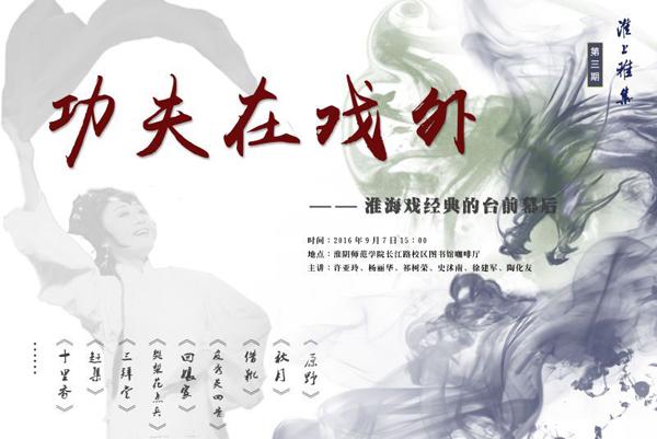 【淮上雅集第3期】功夫在戏外——淮海戏经典的台前幕后